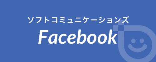 ソフトコミュニケーションズ Facebook