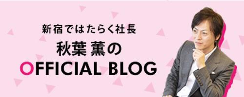 新宿ではたらく社長 秋葉薫のブログ