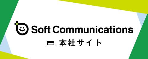 SoftCommunications 本社サイト