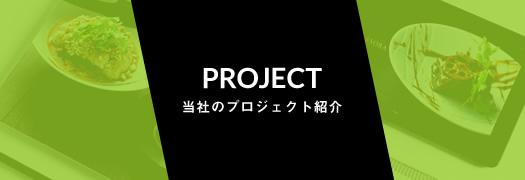 当社のプロジェクト紹介