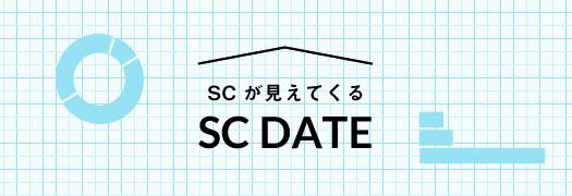 SCが見えてくる「SC DATA」
