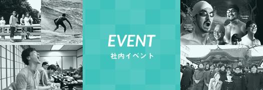 社内イベント